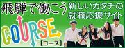 COURSE岐阜県飛騨エリア