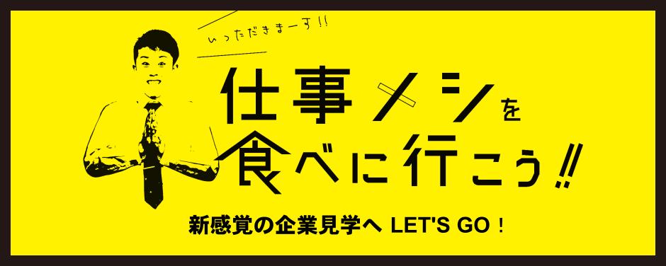 新しい企業見学のカタチ「仕事メシを食べに行こう!!」