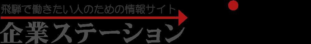 企業ステーションHida