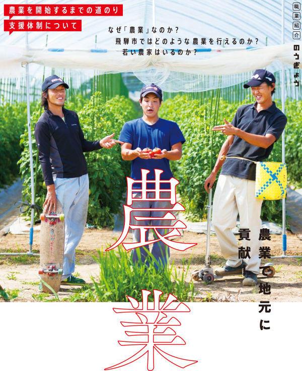 職業紹介「農業」